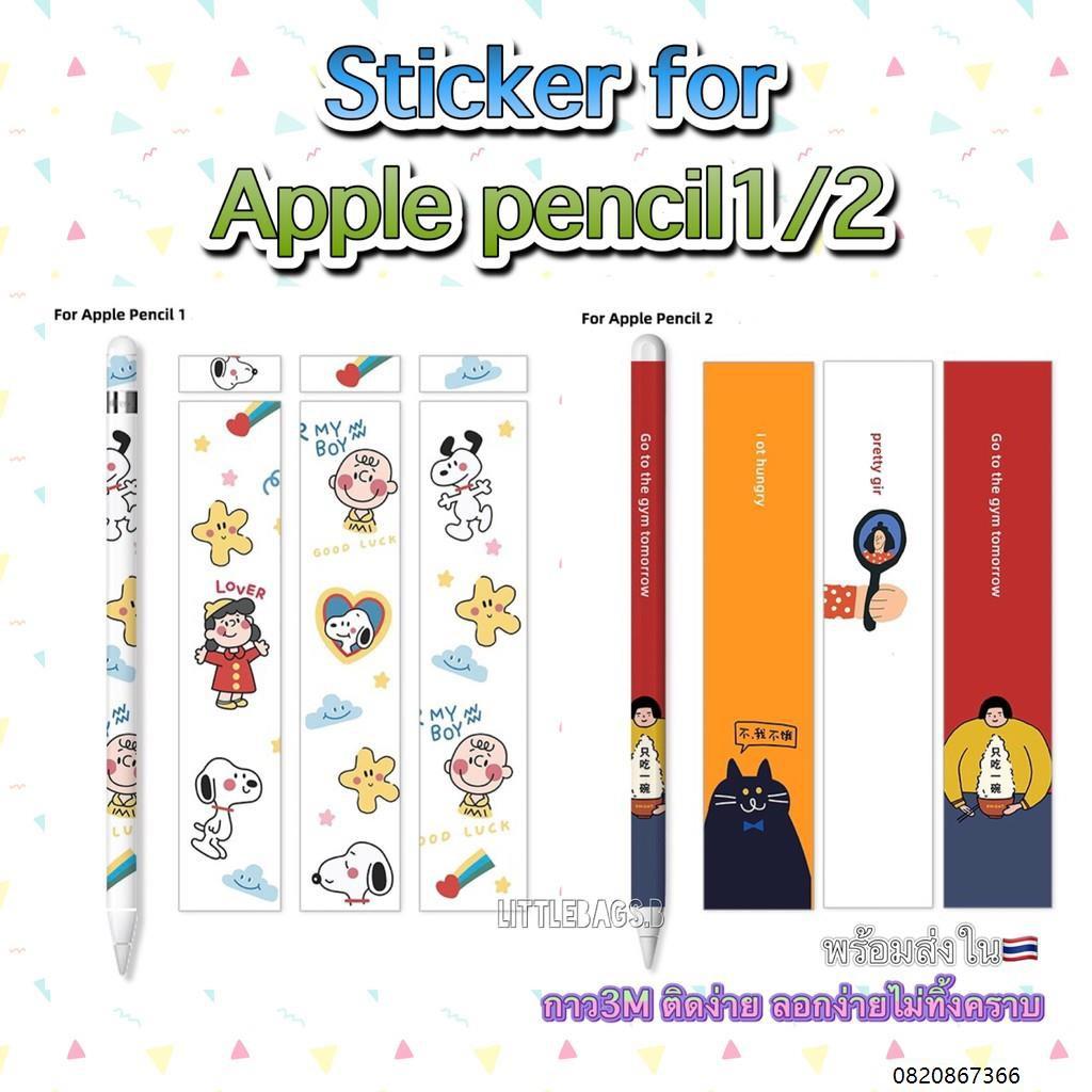 🔥พร้อมส่ง🔥 ✪สติ๊กเกอร์ปากกาสำหรับ Apple Pencil รุ่น1&2 sticker apple pencil กันรอยขีดข่วน ถนอมปากกา กาว3M ไม่ทิ้งคราบ