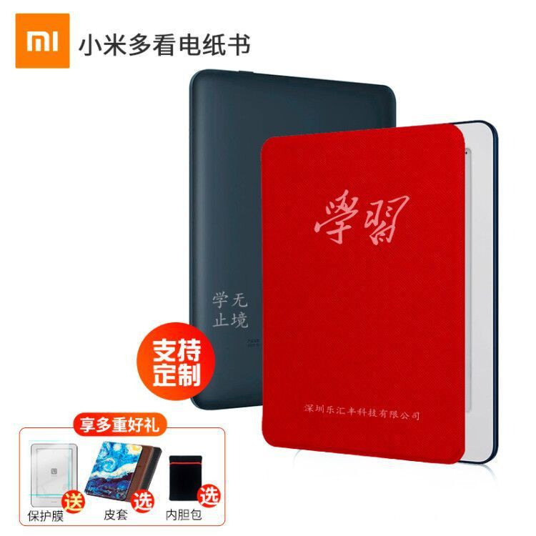 Xiaomi Read More Electronic Paper Books 16GB Office Ink Touch screen student novel ขนาด 6 นิ้ว PDF e-book readerUIOBNMC