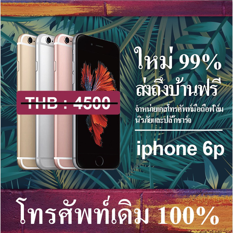 iPhone 6 plus 16GB 64GB ไอโฟน6 plus เครื่องไทย ของแท้ 100%  มือสอง มือหนึ่ง  พร้อมส่ง