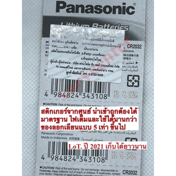 ? แท้ 100% ถูกสุดๆ ขายยกแพ็ค (5ก้อน) ถ่าน Panasonic CR2016,CR2025,CR2032 ผลิตปี 2021