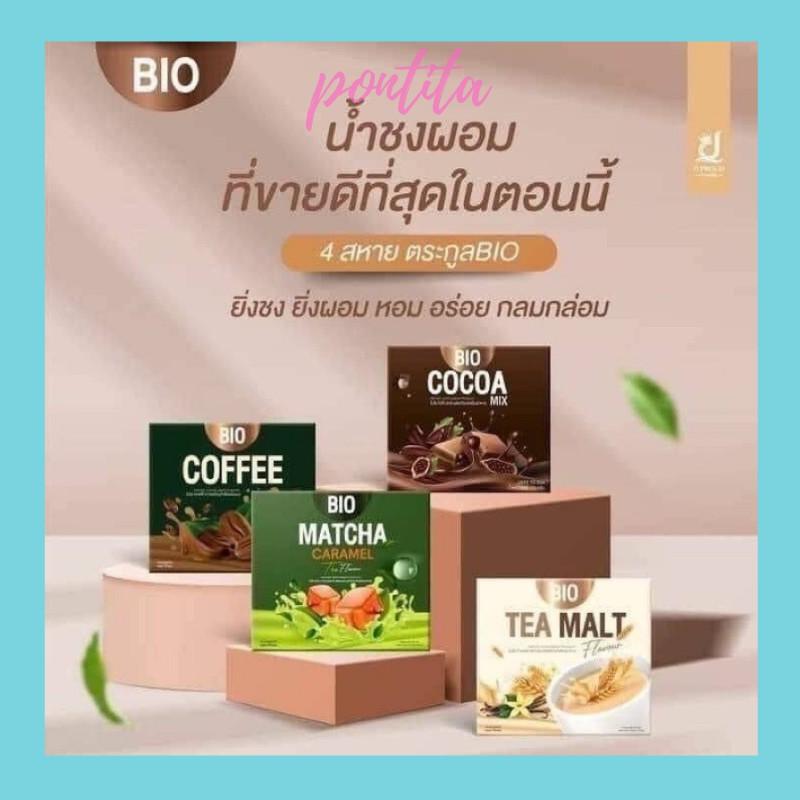 ถูก/ ของแท้💯% [ราคาต่อ 1กล่อง] Bio Cocoa โกโก้/ชามอลต์/กาแฟ/ชาเขียว  อิ่มท้องกำลังดี 🍊