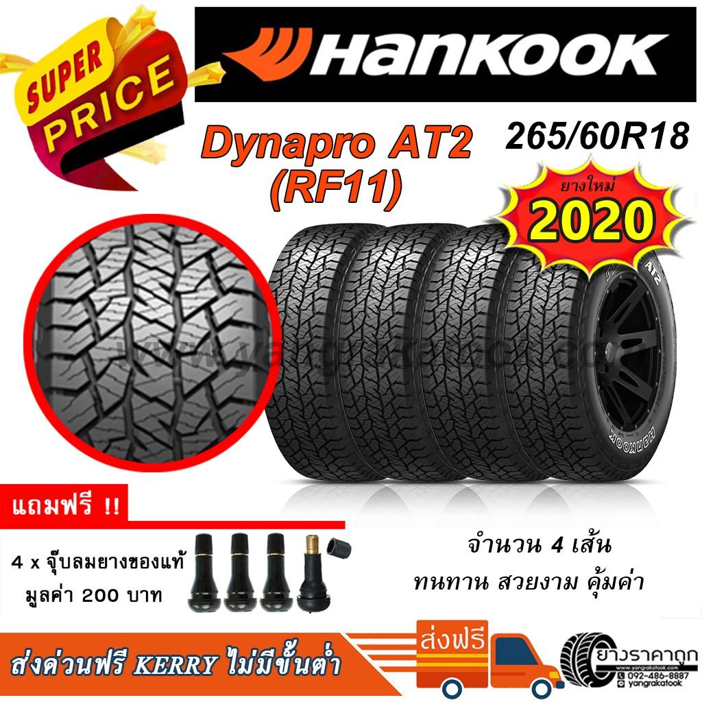<ส่งฟรี> ยางรถยนต์ Hankook ขอบ18 265/60R18 Dynapro AT2 RF11 4เส้น ยางใหม่ปี20 ยางAT AT2 ยางลุย แข็งแกร่ง ฟรีจุบลม 200