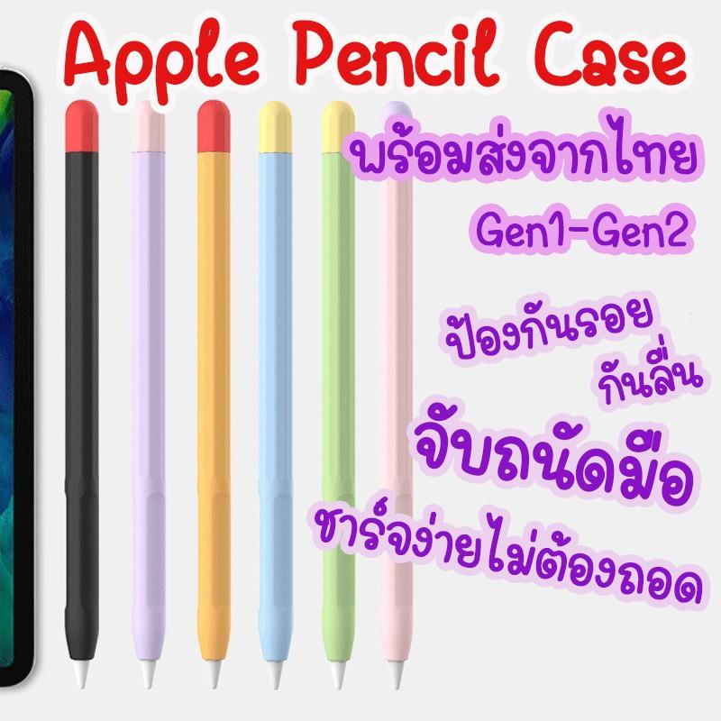 เคสปากกา Apple Pencil 1&2 Case ปลอกปากกา ซิลิโคน Apple Pencil silicone sleeve