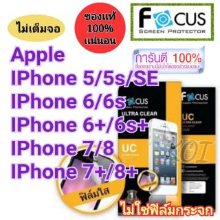 Review 👉ฟิล์ม​ใส👈 Apple IPhone​ 5​/5s​/SE I​Phone​ 6/6s I​Phone​ 6+/6s+ I​Phone​ 7/8 I​Phone​ 7+/8+