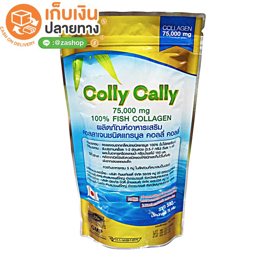Colly Cally Collagen [75 g.] ช่วยให้ผิวมีออร่า