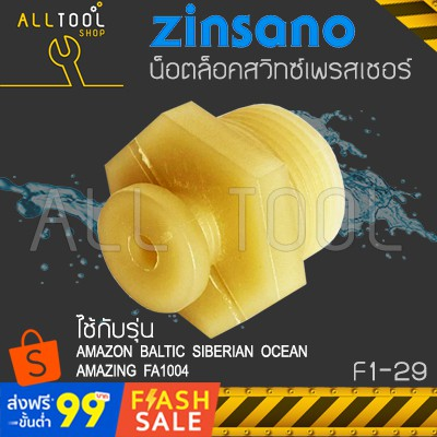 ZINSANO น็อตล็อคสวิทซ (AM83) F1-29 รุ่น AMAZON BALTIC SIBERIAN OCEAN AMAZING FA1004 เครื่องฉีดน้ำซินซาโน่