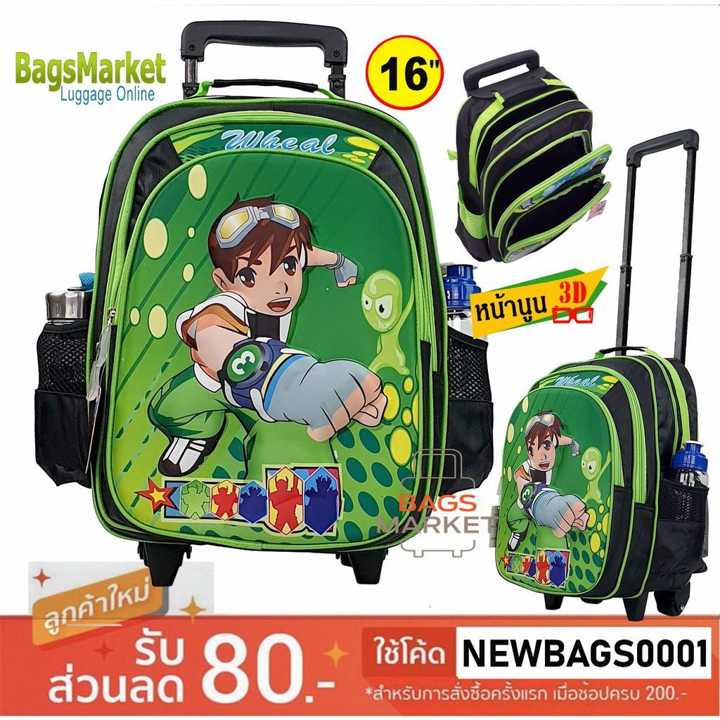 กระเป๋าเดินทางล้อลาก Luggage กระเป๋านักเรียนมี กระเป่าการ์ตูนเบ็นเท็น กระเป๋านักเรียน กระเป๋าล้อลาก กระเป๋าเดินทางล้อลาก
