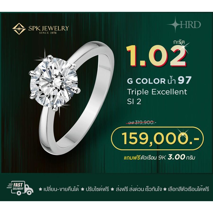 SPK แหวนเพชรแท้ HRD 1.02 น้ำ97 3EX Si2 ทอง(9K) 3.0  กรัม ฟรีเรือนทอง หรือ ทองคำขาว