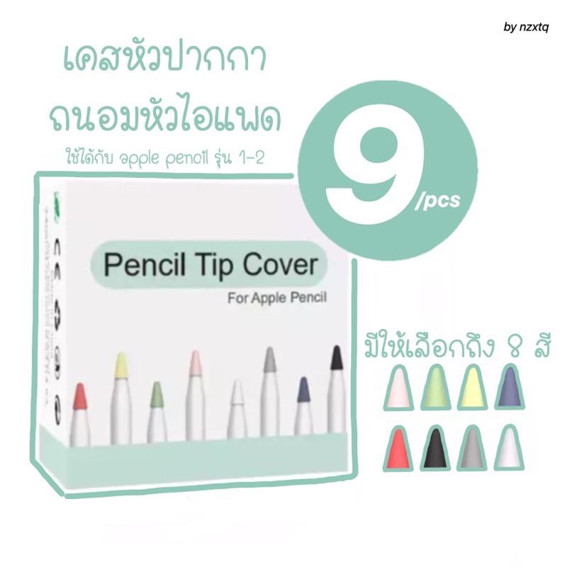 🔥9฿ พร้อมส่ง🔥 เคสถนอมหัวปากกาไอแพด ใช้ได้ทั้งรุ่น1และ2 cover tip for apple pencil 1,2
