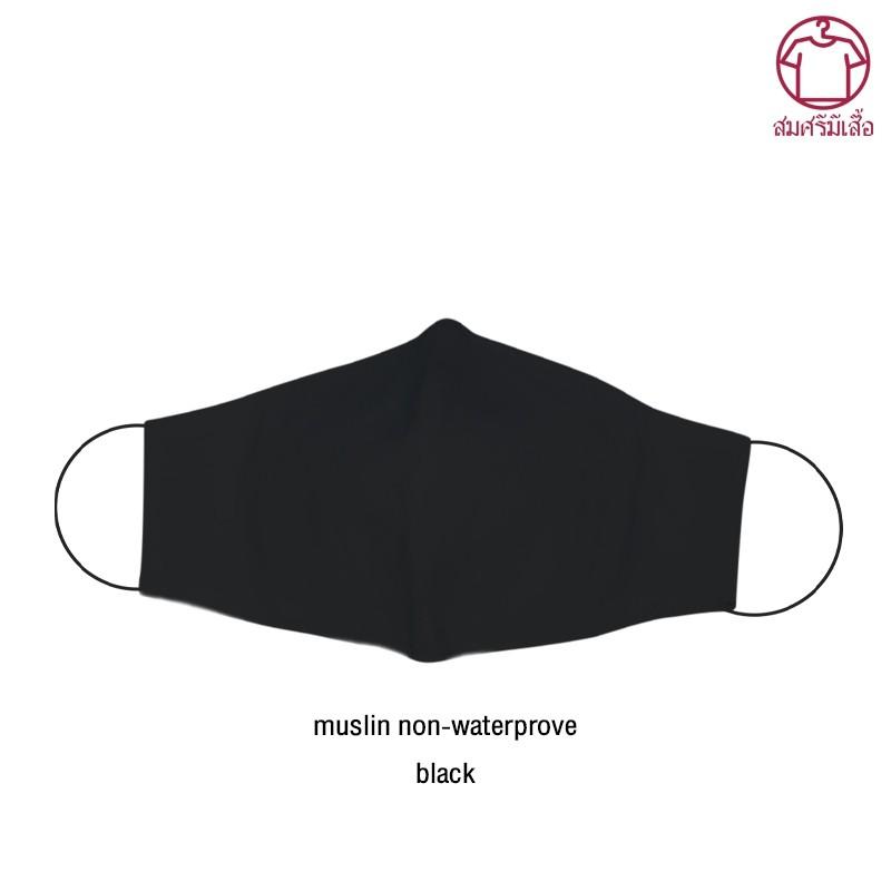 ผ้าปิดจมูกราคาถูก ประเภทผ้ามัสลิน สีดำ