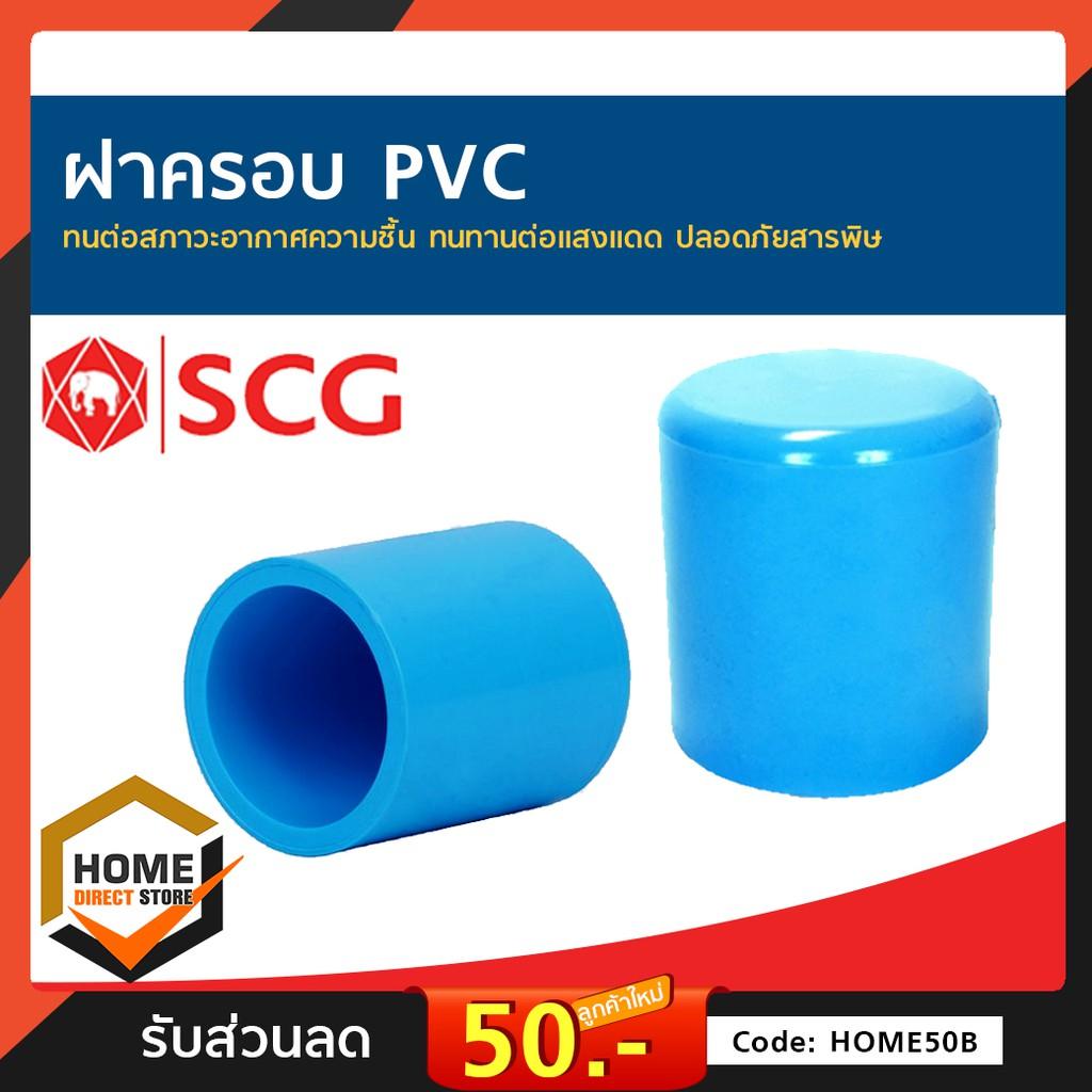 ฝาครอบ PVC หนาตราช้าง ท่อน้ำดื่ม ข้อต่อตรง สามทาง ข้องอ PVC อุปกรณ์ท่อ ท่อปะปา ท่อเกษตร ท่อน้ำ เลือกขนาดได้