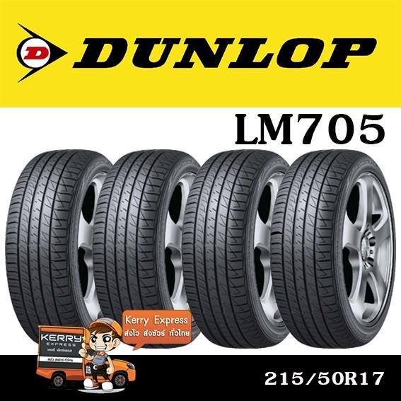 215/50r17 Dunlop lm705 ชุดยาง
