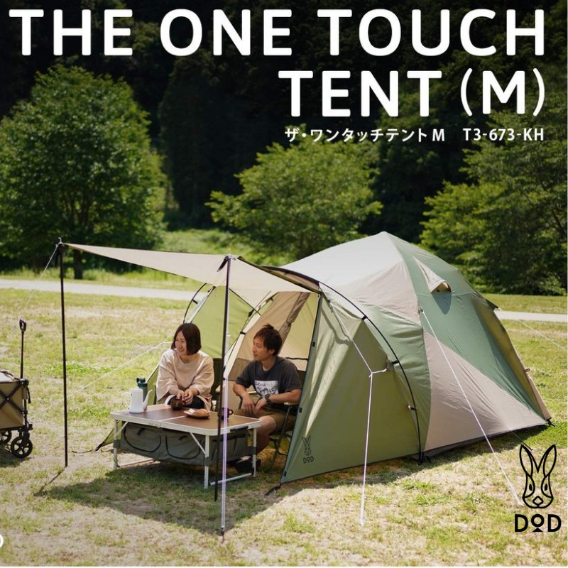 DOD - เต้นท T3-673-KH [ OUTDOOR TENT] 20093005