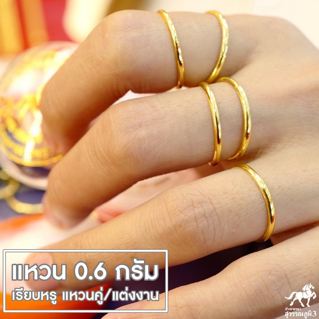 แหวนทองแท้ 0.6 กรัม ลายปลอกมีด(เกลี้ยง) ทองแท้ 96.5% ขายได้ มีใบรับประกัน งานละเอียด โดยช่างฝีมือจากเยาวราช