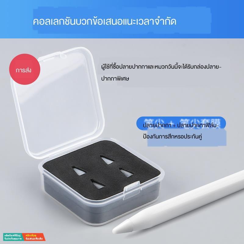 พร้อมส่งหัวปากกา Applepencil ปากกา Apple รุ่นแรก cap pencil1 อะแดปเตอร์ชาร์จ 2 เปลี่ยนหัวปากกา ipad รุ่นที่สองหัวแปลงเด