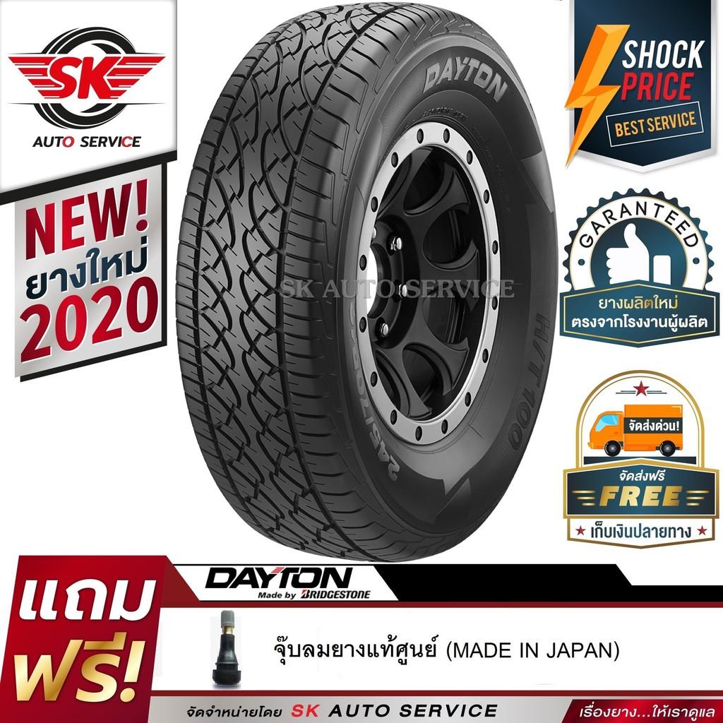 DAYTON by Bridgestone ยางรถยนต์ 265/65R17 (ล้อขอบ 17) รุ่น HT100 1 เส้น (ล็อตใหม่ปลายปี 2020)