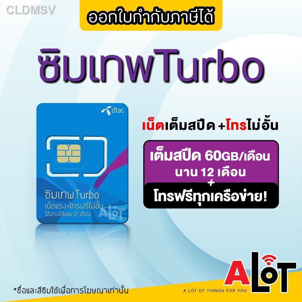 🔥สินค้าคุณภาพราคาถูก🔥✽▽[ SET1 เลือกเบอร์ได้ ] ซิมเทพ DTAC ซิมเทพดีแทค turbo เน็ตเต็มสปีด 60GB โทรฟรีทุกค่าย ใช้งาน 1
