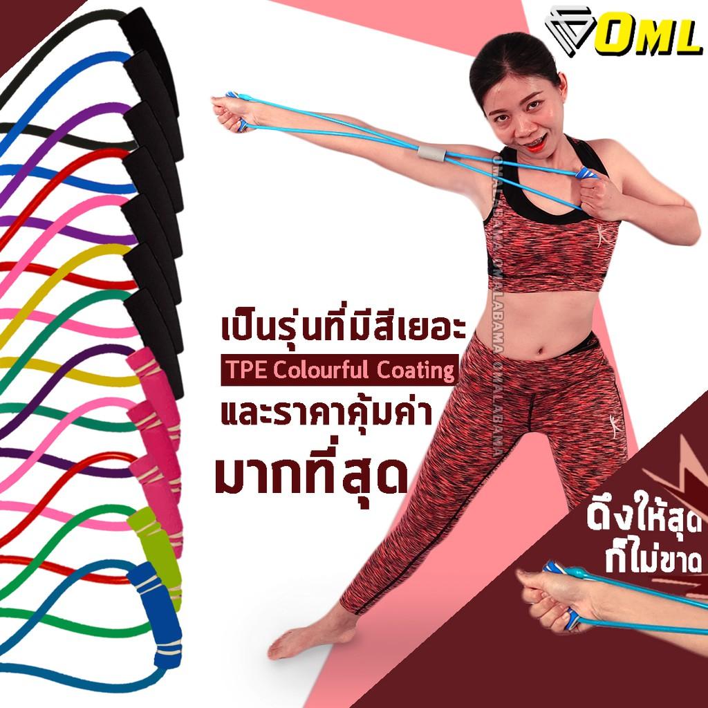 OML ยางยืดเลข 8 วัสดุ TPE แท้ ดีงไม่ขาด! ยางยืดออกกำลังกาย ยางยืดแรงต้าน ยางยืดออกกำลังกายแรงต้าน  สายแรงต้าน ยางยืดโยคะ