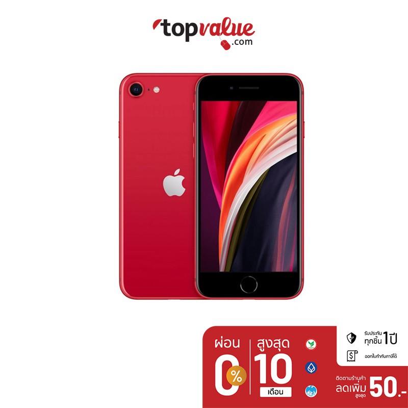 [ลด250.- DD5GRPKE] Apple iPhone SE(Gen2) 256GB (เครื่องศูนย์ไทย)