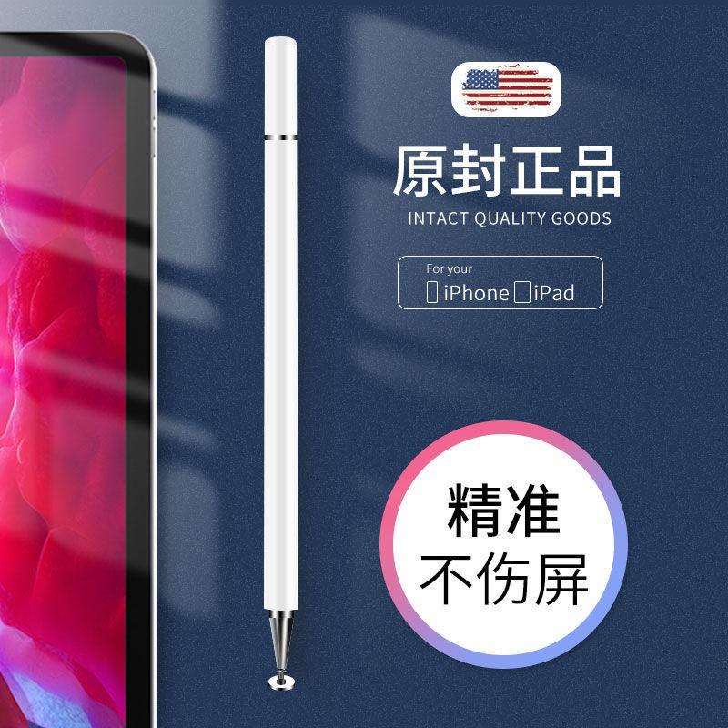 applepencil applepencil 2 ปากกาทัชสกรีน android สไตลัสb ✟™ปากกาทัชสกรีน ipad ปากกา capacitive แท็บเล็ตโทรศัพท์แอปเปิ้ล