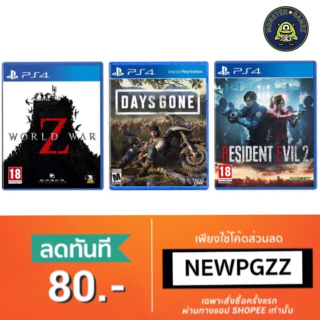 World War Z Ps4, Days Gone Ps4, Resident Evil 2 Ps4 แผ่นแท้มือ1!!!!! (Ps4  games)(Zombie games)(เกมส์ Ps4)