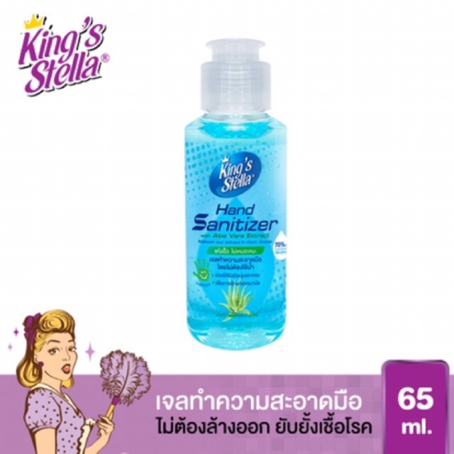พร้อมส่ง !!! เจลล้างมือ king's stella 65 ml.