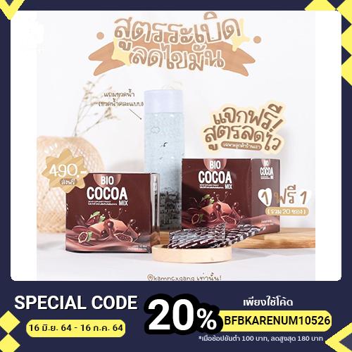 ไบโอโกโก้มิกซ์ Bio Cocoa Mix By Khunchan