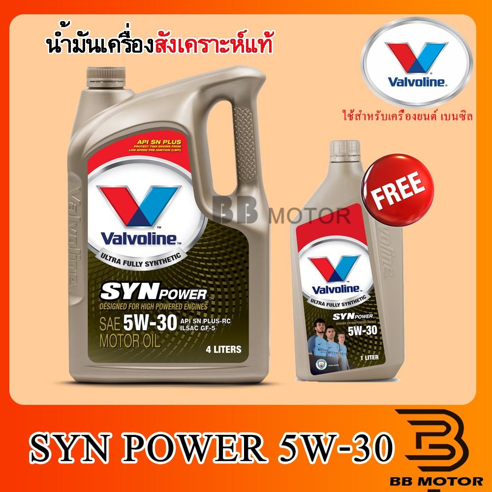 น้ำมันเครื่องยนต์เบนซิน สังเคราะห์แท้ Valvoline Synpower 5W-30,5W-40 ขนาด4+1ลิตร