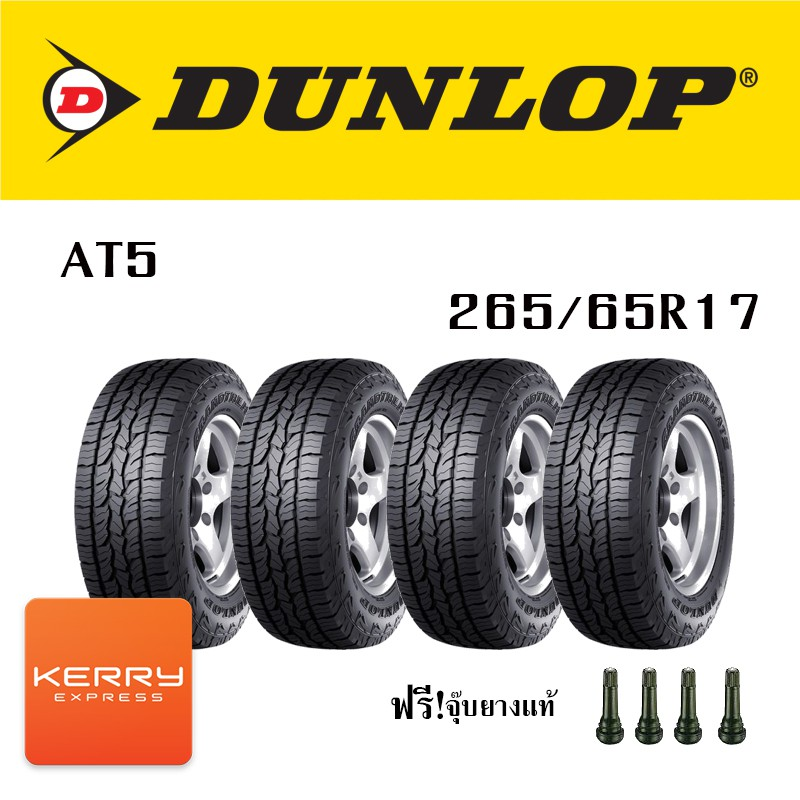 265/65R17 Dunlop AT5 ชุดยาง (แถมฟรีจุ๊บยางแท้)