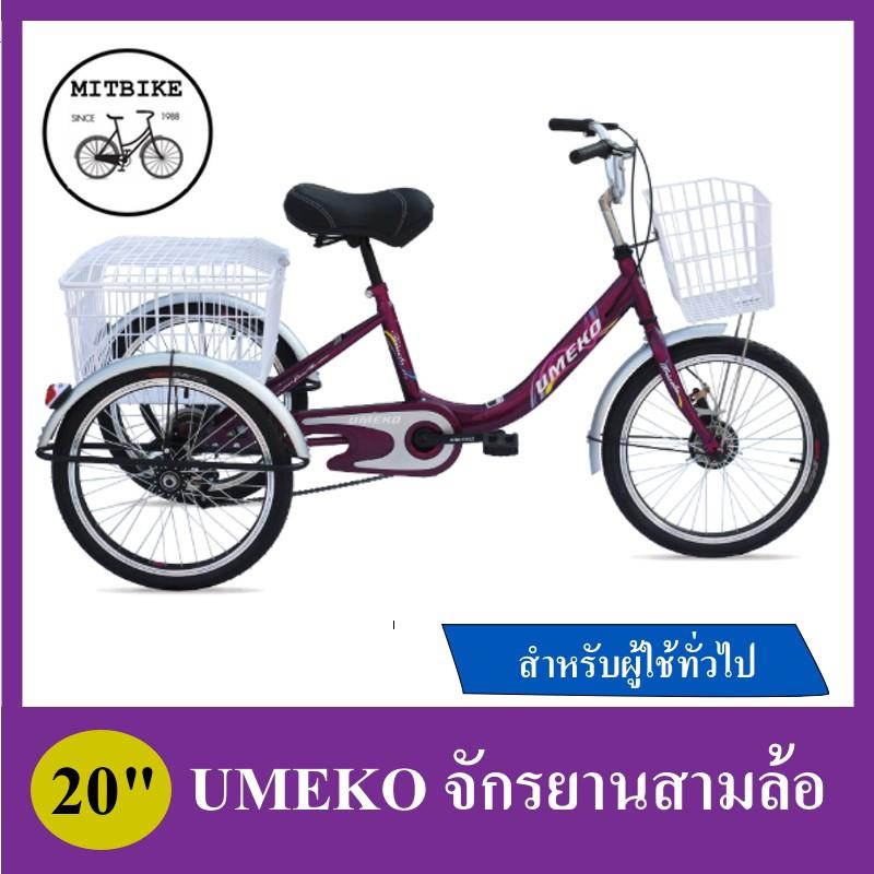 ✨จักรยานสามล้อ จักรยานอเนกประสงค์ จักรยานมีตะกร้า จักรยานผู้สูงวัย ล้อ20 นิ้ว UMEKO Trivelo 1V