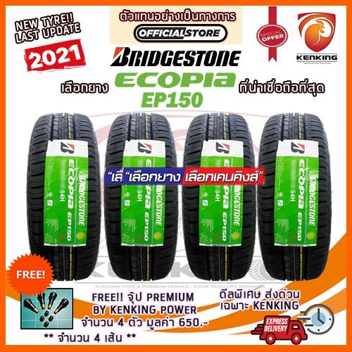ผ่อน 0% 185/65 R14 Bridgestone Ecopia EP150 ยางใหม่ปี 2021 (4 เส้น) ยางขอบ14 Free!! จุ๊บยาง Kenking Power 650฿