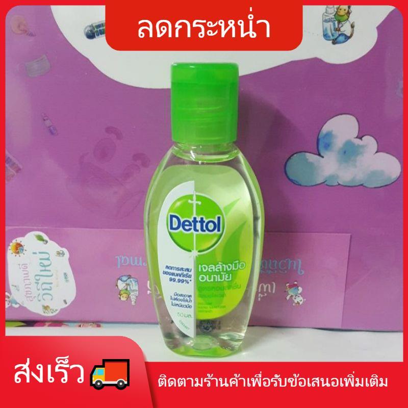 kirei 🐯เจลล้างมือ🐯 hand sanitizer spray เจลล้างมืออนามัยเดทตอล Dettol 50 ml