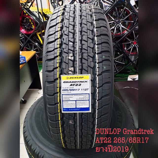 265/65R17 ยางใหม่ปี19 #Dunlop GrandtrekAT22  จัดส่งฟรีทั่วประเทศ