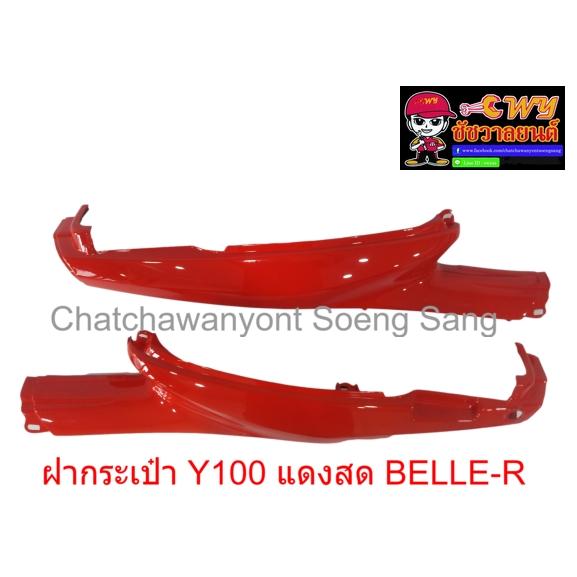 ฝากระเป๋า Y100 MATE100 BELLE-R สีแดงสด จำหน่ายเป็นคู่ (018736)