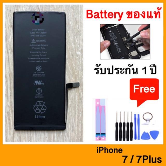 แบตเตอรี่ iphone 7 7plus แท้ศูนย์ แท้ 100% ประกัน 1 ปี ( battery iphone7 I7 iphone7plus I7plus แบต ไอโฟน batt แบตไอโฟน )