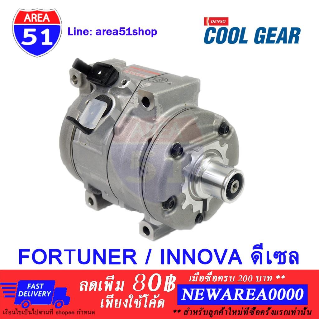 คอมแอร์ ฟอร์จูนเนอร์ , อินโนว่า (ดีเซล) CoolgearDenso  / COMPRESSOR FORTUNER INNOVA (Diesel) COOLGEAR DENSO(เฉพาะตัวคอม)