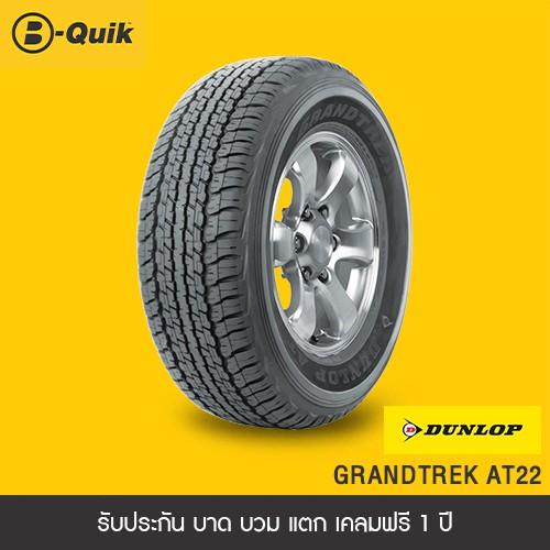 DUNLOP ยางรถยนต์ ขนาด 265/65R17 รุ่น GRANDTREK AT22