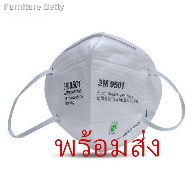 N95 3M P2 ของแท้ !!  9501 9501+ 9501v+ 8210 พร้อมส่ง ของแท้ 100% ถูกสุดในตลาด !!
