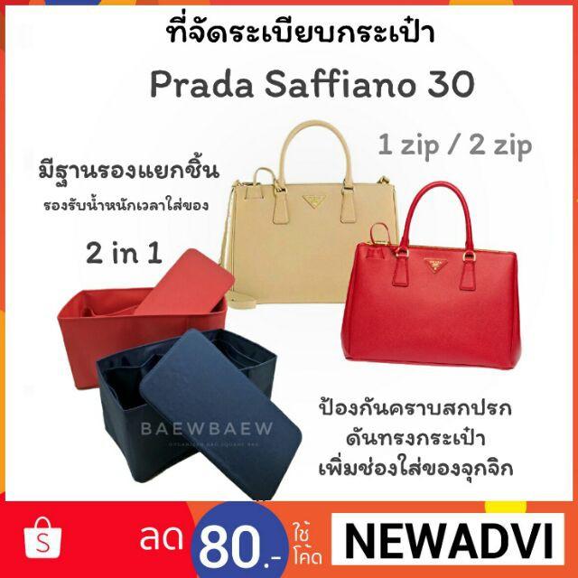 กระเป๋าเดินทางล้อลาก Luggage ที่จัดระเบียบกระเป๋า Prada saffiano 30 ทุกรุ่น กระเป๋าล้อลาก กระเป๋าเดินทางล้อลาก