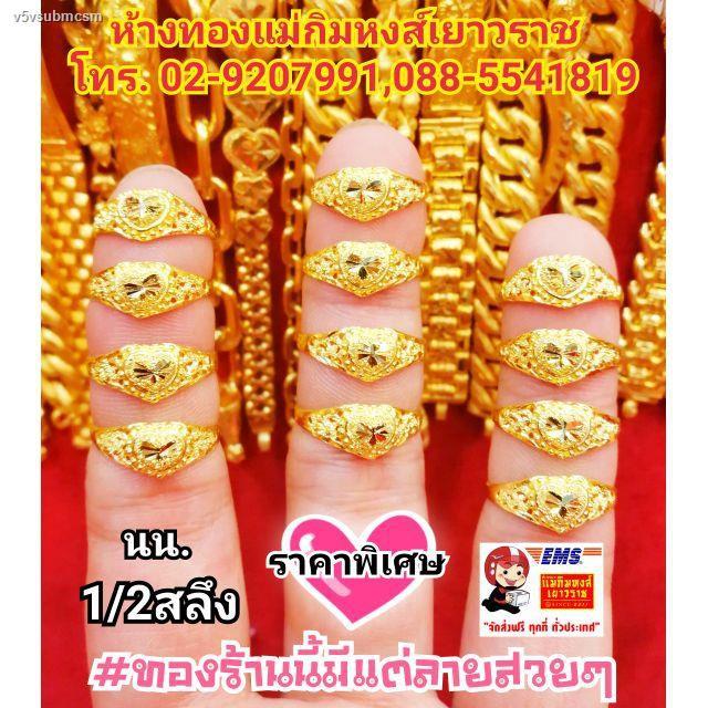 """ราคาต่ำสุด™[MKHGOLD] แหวนทองคำแท้ครึ่งสลึง ลาย""""หัวใจฉลุ"""" (ทองคำแท้ 96.5%) 💖💖💖"""