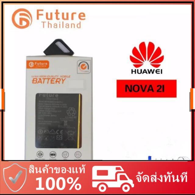 แบตเตอรี่ Huawei Nova2i / Nova3i / P30 lite / Honor7x งาน Future พร้อมชุดไขควง แบตNova2i แบตNova3i แบตP30lite