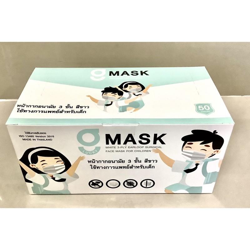หน้ากากอนามัย 3 ชั้น (สำหรับเด็ก)Q Lucky Mask