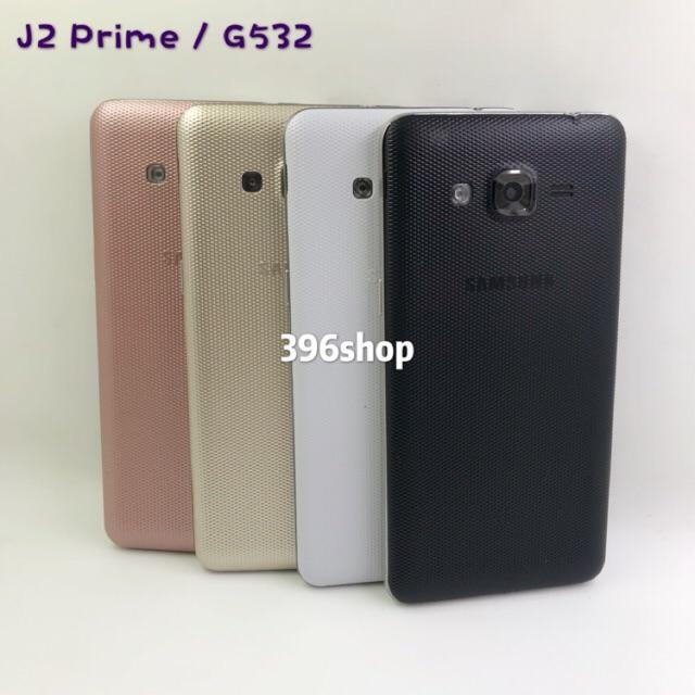 บอดี้ Body Samsung Galaxy J2、J2 Prime 、J7、J5、J1、J120 งานเหมือนแท้