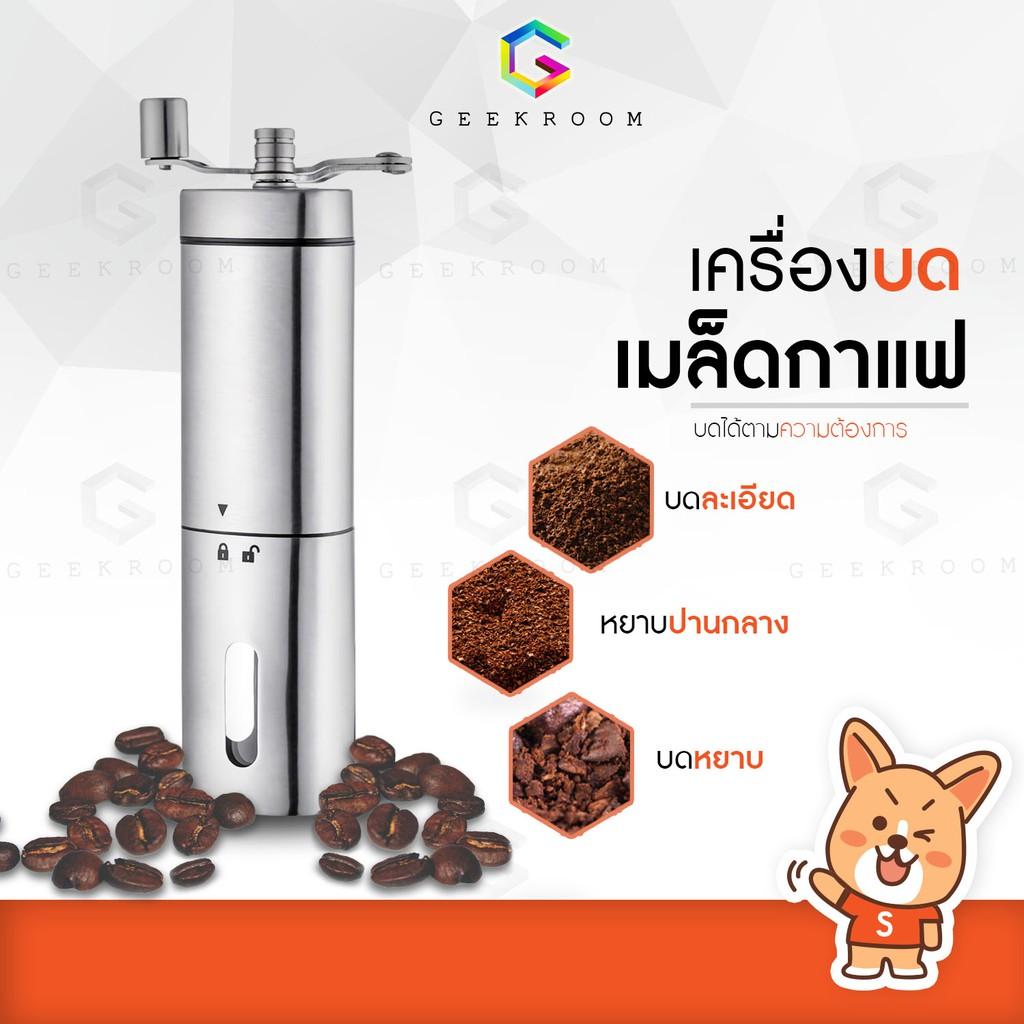 เครื่องบดเมล็ดกาแฟ เครื่องบดเมล็ดกาแฟมือหมุน  เครื่องบดกาแฟด้วยมือแบบพกพา เครื่องทำกาแฟ