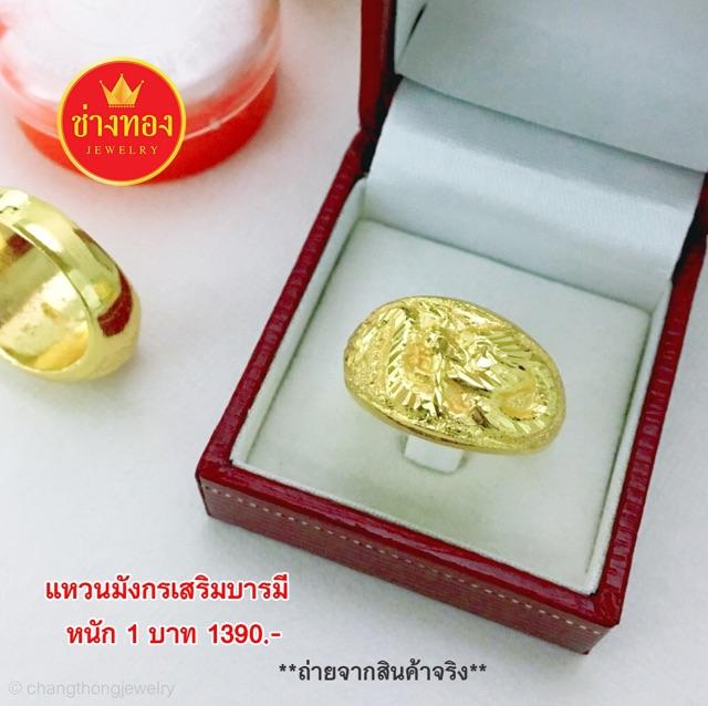 แหวนทอง 1 บาท ทองปลอม ทองคุณภาพ ทองชุบ ทองหุ้ม ทอมไมครอน ทองโคลนนิ่ง เศษทอง ราคาถูกราคาส่ง ร้านช่างทอง