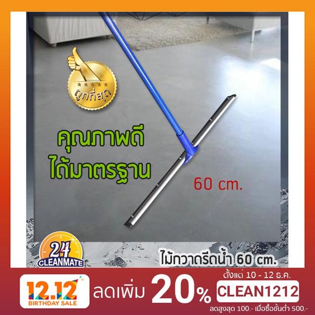 ไม้กวาดรีดน้ำ คุณภาพดี หน้ากว้าง 60 cm. - Cleanmate24