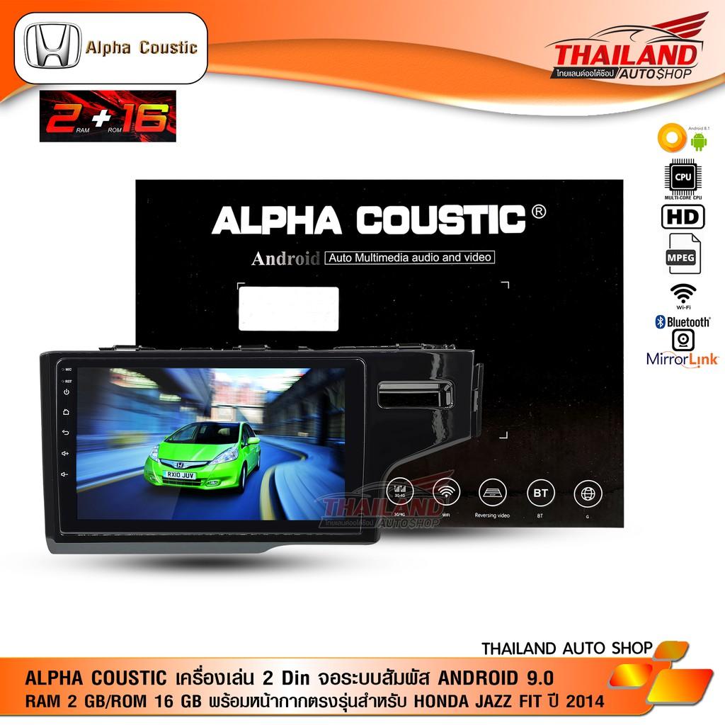 ALPHA COUSTIC เครื่องเล่นระบบ Android 9.0 RAM 2 GB ROM 16GB พร้อมหน้ากากตรงรุ่น สำหรับ HONDA JAZZ FIT ปี 2014
