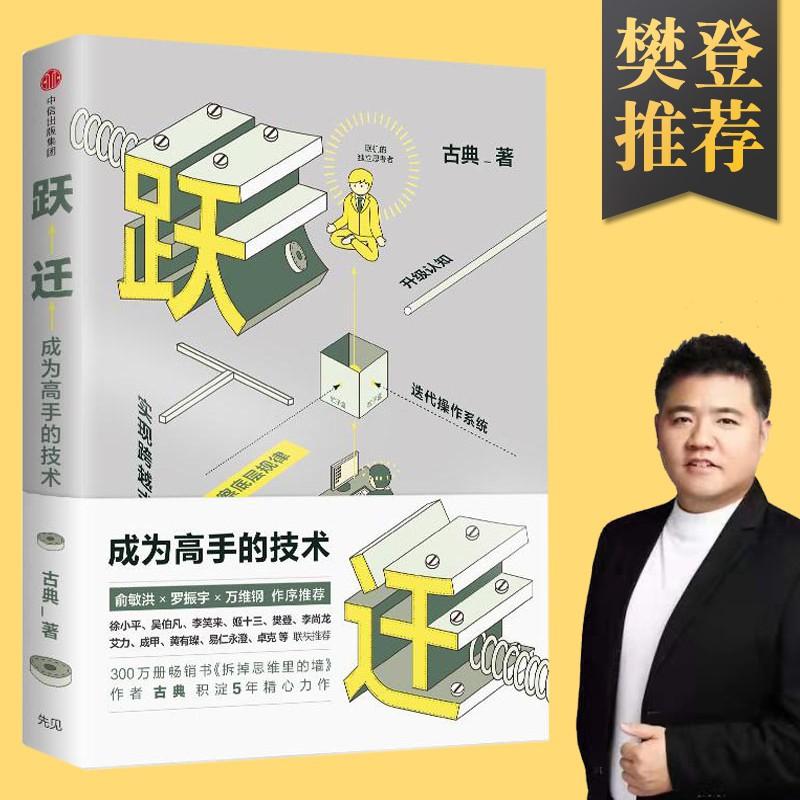 หนังสือ Success To Active For Master Of Classical Books Books The Vernize