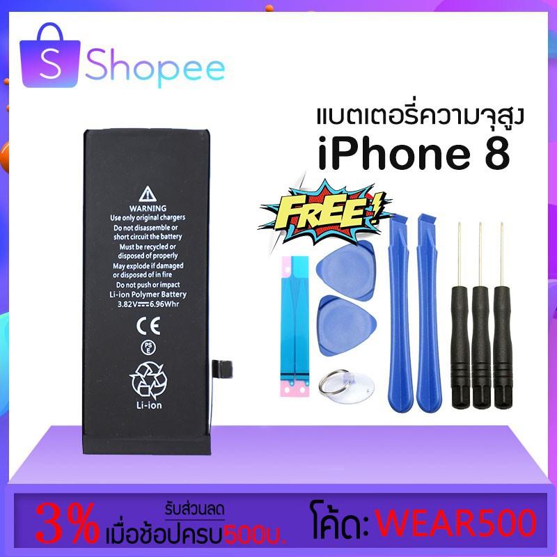 แบตเตอรี่iphone8