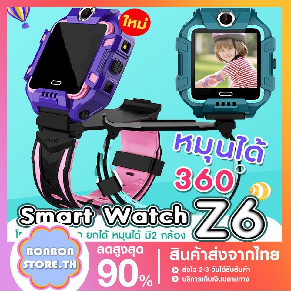 [เมนูภาษาไทย] Z6สมาทวอช นาฬิกาเด็กQ88 s นาฬิกาเด็ก smartwatch สมาร์ทวอทช์ติดตามตำแหน่ง คล้ายimooไอโม่ นาฬิกาโทรได้ ยกได้